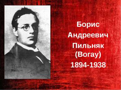 Борис Андреевич Пильняк (Вогау) 1894-1938