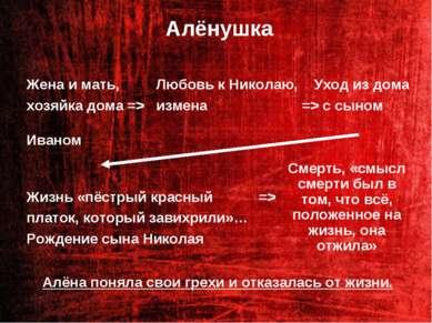 Алёнушка Жена и мать, Любовь к Николаю, Уход из дома хозяйка дома => измена =...