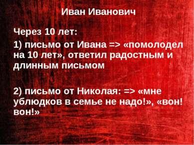 Иван Иванович Через 10 лет: 1) письмо от Ивана => «помолодел на 10 лет», отве...