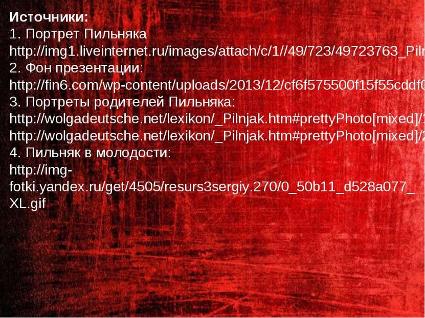 Источники: 1. Портрет Пильняка http://img1.liveinternet.ru/images/attach/c/1/...