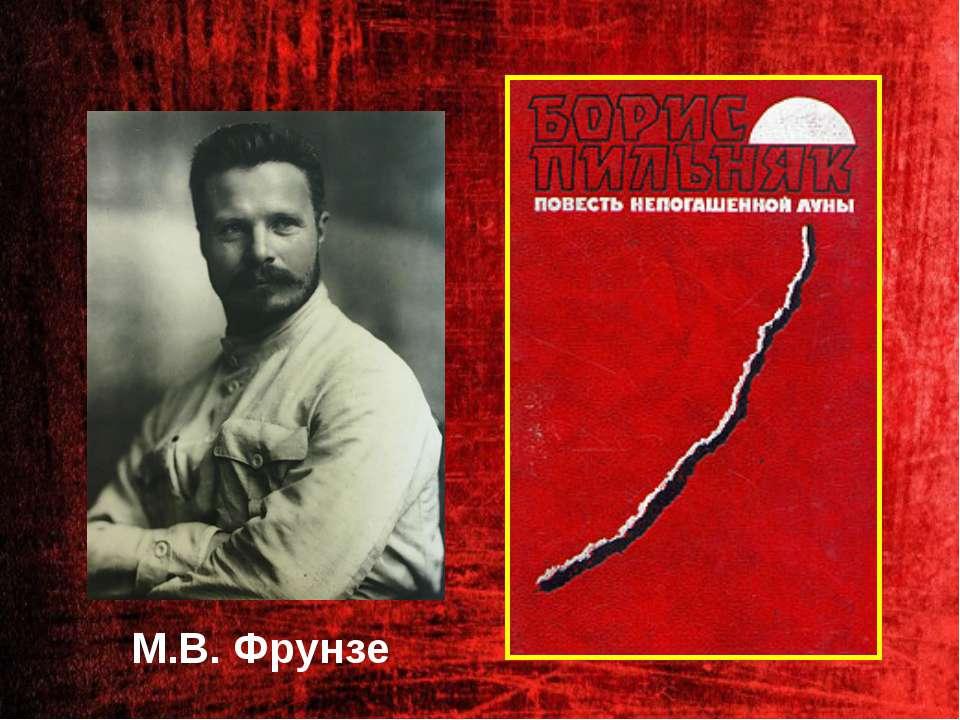 М.В. Фрунзе