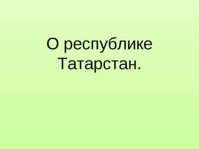 О республике Татарстан.