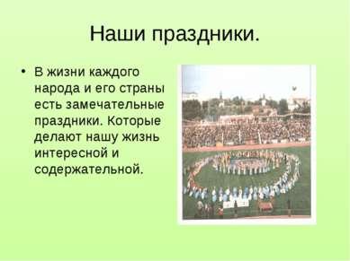 Наши праздники. В жизни каждого народа и его страны есть замечательные праздн...