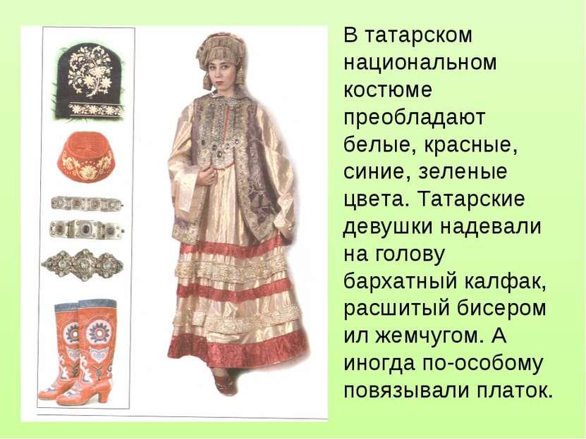В татарском национальном костюме преобладают белые, красные, синие, зеленые ц...