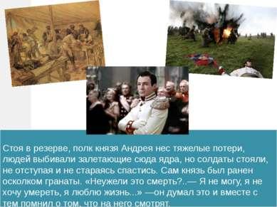 Подлинным полководцем народной войны показал себя Кутузов. Вот что думает о н...