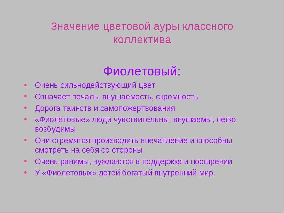 Значение цветовой ауры классного коллектива Фиолетовый: Очень сильнодействующ...