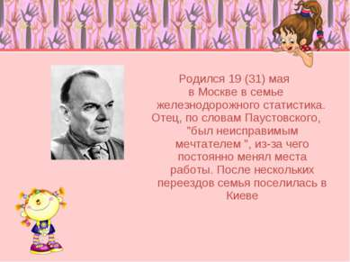 Родился 19 (31) мая в Москве в семье железнодорожного статистика. Отец, по сл...