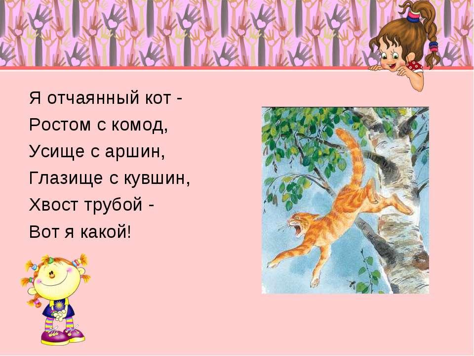 Я отчаянный кот - Ростом с комод, Усище с аршин, Глазище с кувшин, Хвост труб...