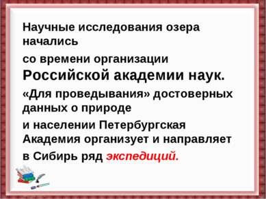 Научные исследования озера начались со времени организации Российской академи...