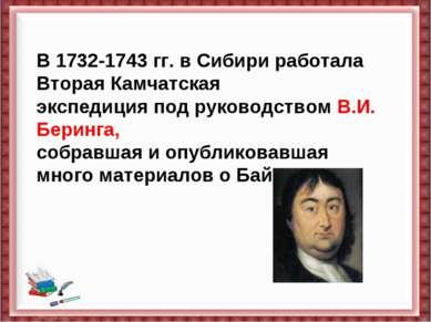 В 1732-1743 гг. в Сибири работала Вторая Камчатская экспедиция под руководств...