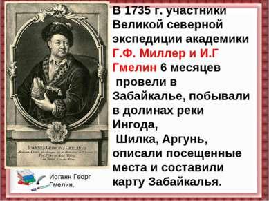 В 1735 г. участники Великой северной экспедиции академики Г.Ф. Миллер и И.Г Г...