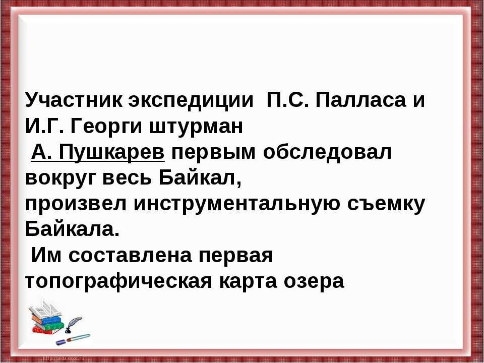 Участник экспедиции П.С. Палласа и И.Г. Георги штурман А. Пушкарев первым об...