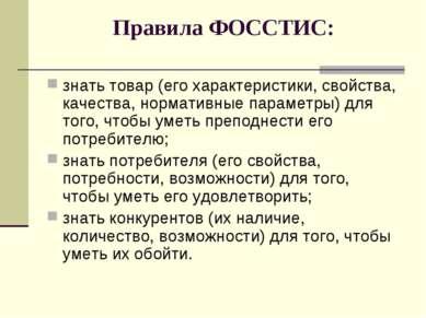 Правила ФОССТИС: знать товар (его характеристики, свойства, качества, нормати...