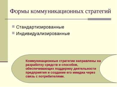 Формы коммуникационных стратегий Стандартизированные Индивидуализированные Ко...