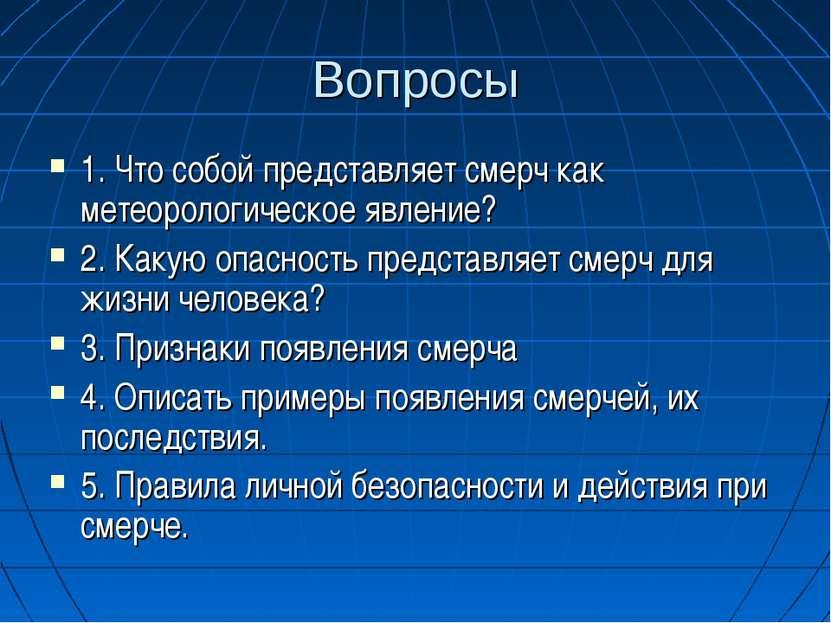 Вопросы 1. Что собой представляет смерч как метеорологическое явление? 2. Как...