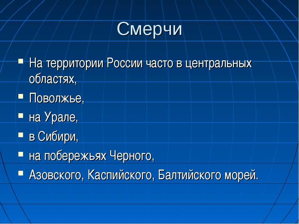 Смерчи На территории России часто в центральных областях, Поволжье, на Урале,...