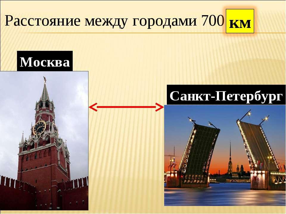 Расстояние между городами 700 Москва Санкт-Петербург
