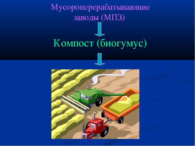 Мусороперерабатывающие заводы (МПЗ) Компост (биогумус)