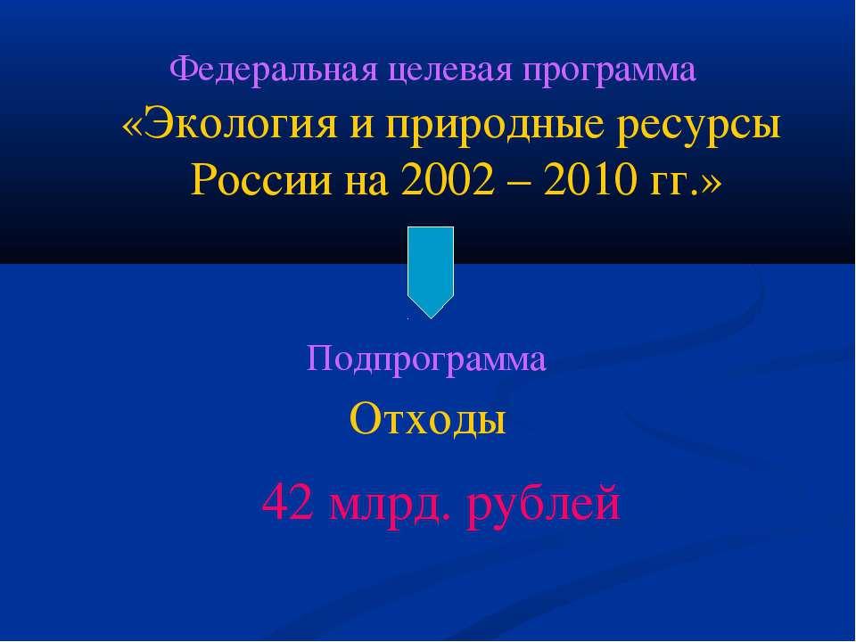 Федеральная целевая программа «Экология и природные ресурсы России на 2002 – ...