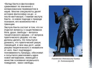Вклад Канта в философию сравнивают по значению с коперниканским переворотом в...
