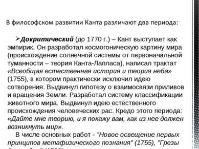 Докритический (до 1770 г.) – Кант выступает как эмпирик. Он разработал космог...