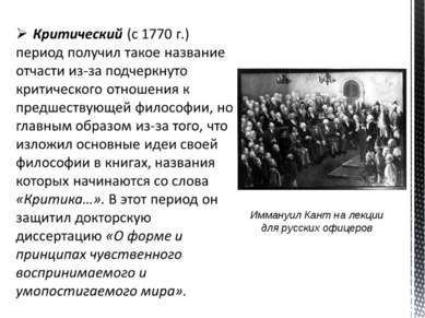 Иммануил Кант на лекции для русских офицеров