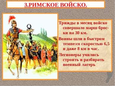 Трижды в месяц войско совершало марш брос-ки на 30 км. Воины шли в быстром те...