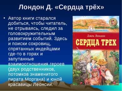 Лондон Д. «Сердца трёх» Автор книги старался добиться, чтобы читатель, не отр...