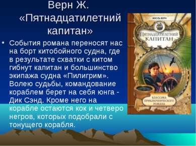 Верн Ж. «Пятнадцатилетний капитан» События романа переносят нас на борт китоб...