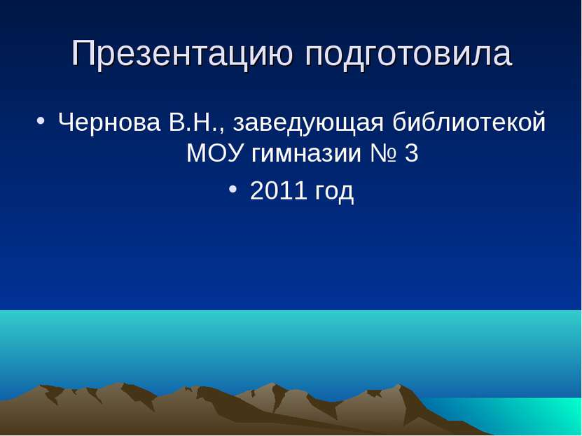 Презентацию подготовила Чернова В.Н., заведующая библиотекой МОУ гимназии № 3...