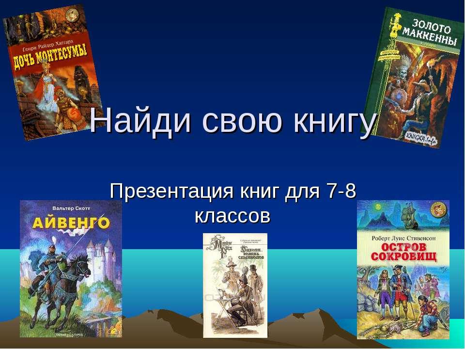 Найди свою книгу Презентация книг для 7-8 классов
