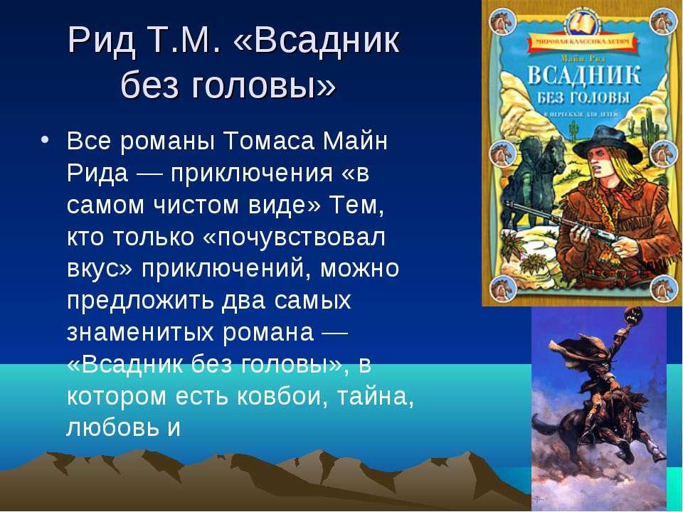 Рид Т.М. «Всадник без головы» Все романы Томаса Майн Рида — приключения «в са...