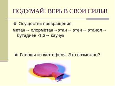 ПОДУМАЙ! ВЕРЬ В СВОИ СИЛЫ! ☻ Осуществи превращения: метан→ хлорметан→этан→ эт...