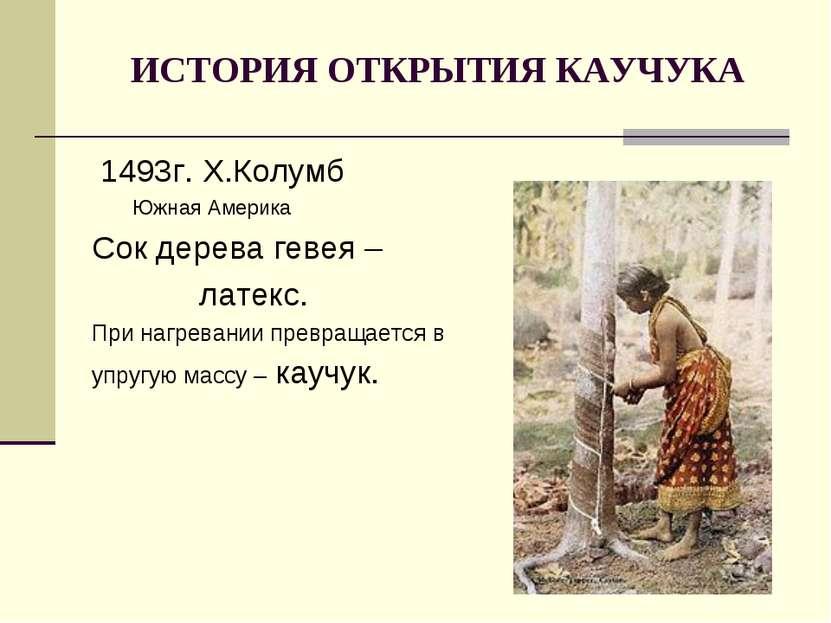 ИСТОРИЯ ОТКРЫТИЯ КАУЧУКА 1493г. Х.Колумб Южная Америка Сок дерева гевея – лат...