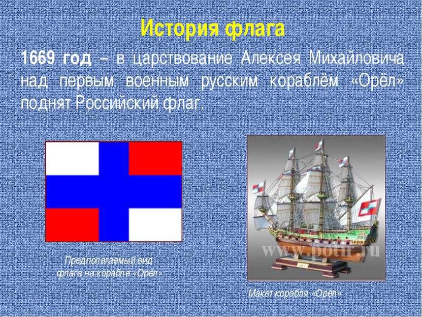 1669 год – в царствование Алексея Михайловича над первым военным русским кора...
