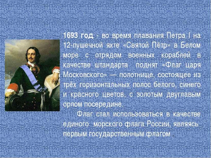 1693 год - во время плавания Петра I на 12-пушечной яхте «Святой Пётр» в Бело...