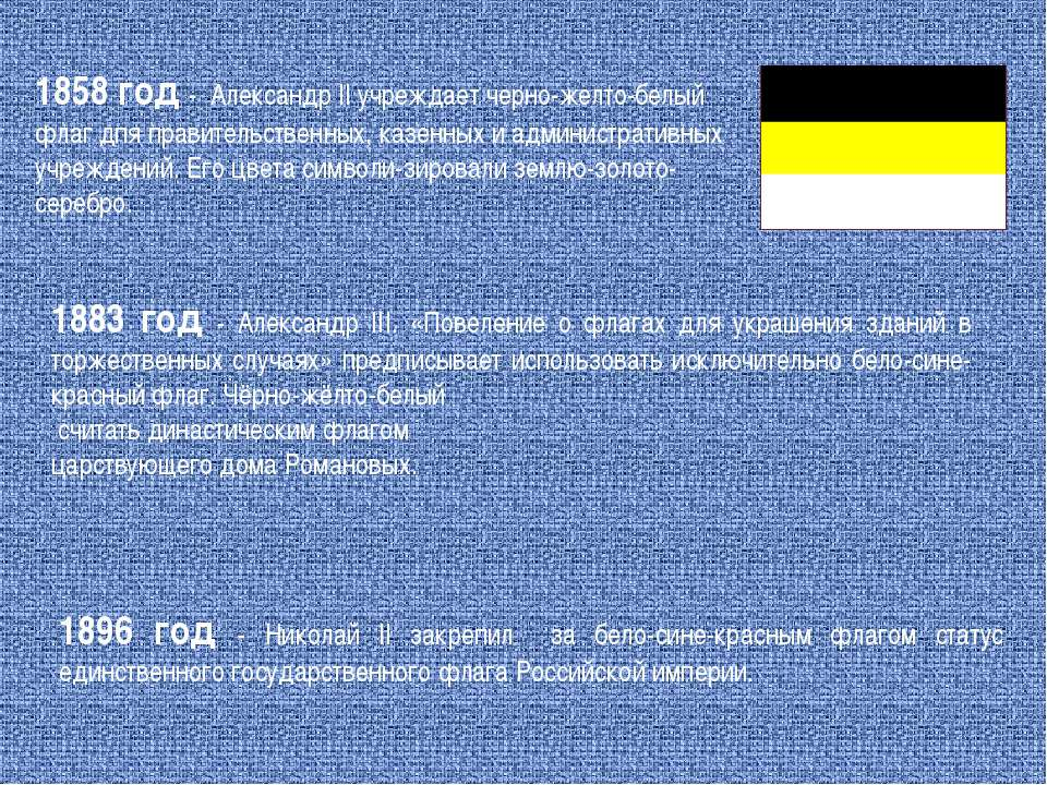 1896 год - Николай II закрепил за бело-сине-красным флагом статус единственно...