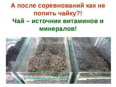 А после соревнований как не попить чайку?! Чай – источник витаминов и минералов!