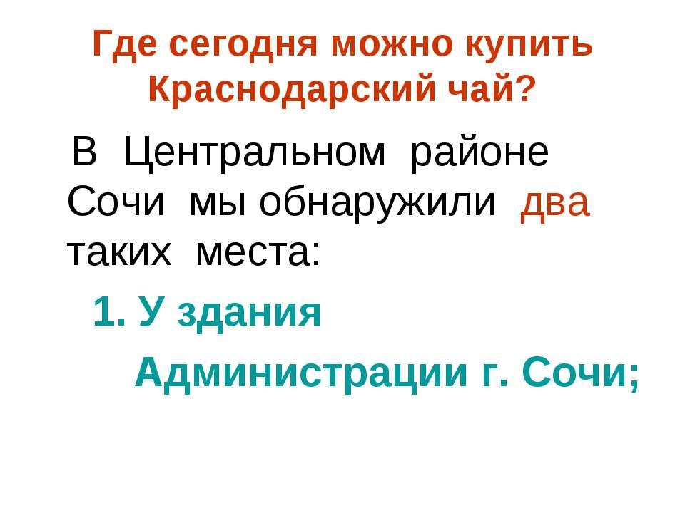 Где сегодня можно купить Краснодарский чай? В Центральном районе Сочи мы обна...