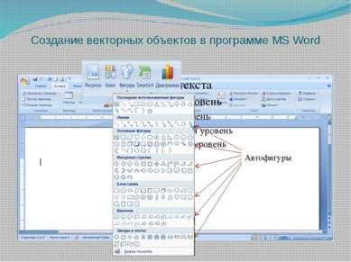 Создание векторных объектов в программе MS Word Автофигуры