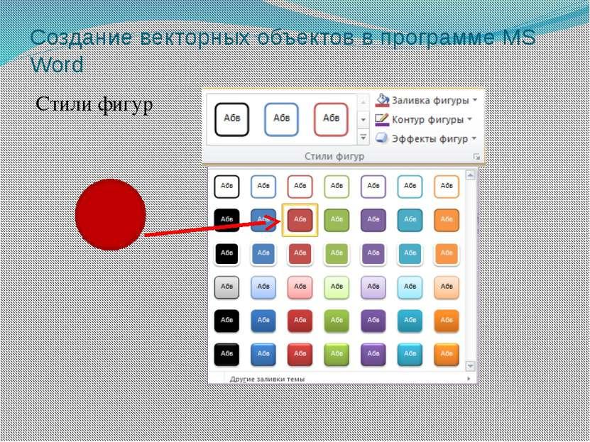 Создание векторных объектов в программе MS Word Стили фигур