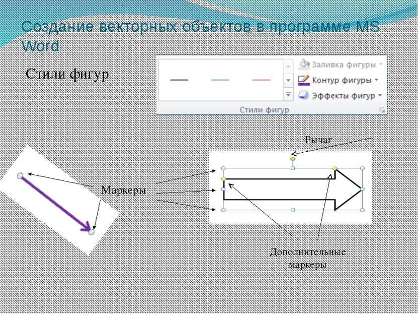 Создание векторных объектов в программе MS Word Стили фигур Маркеры Рычаг Доп...