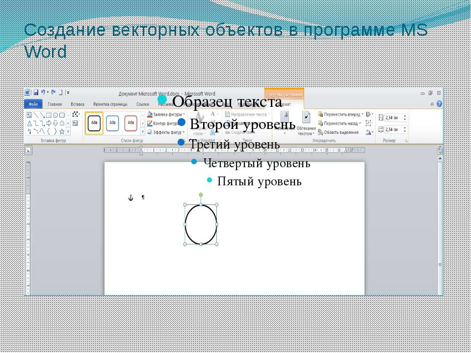 Создание векторных объектов в программе MS Word