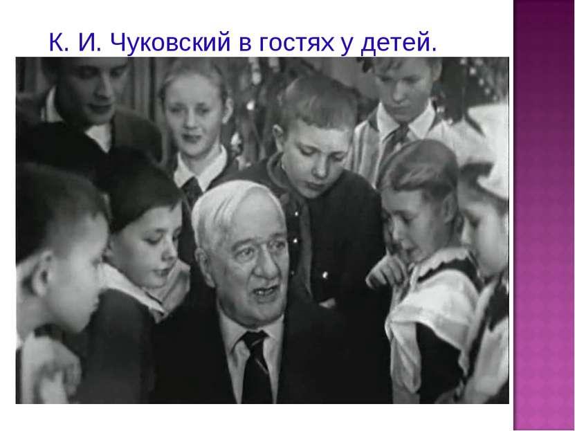 Чуковский в гостях у детей. К. И. Чуковский в гостях у детей.