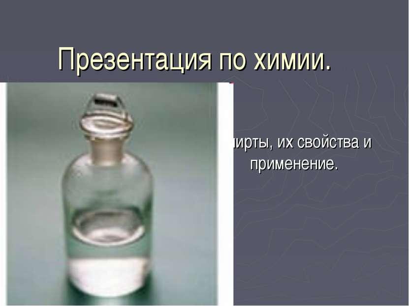 Презентация по химии. Спирты, их свойства и применение.