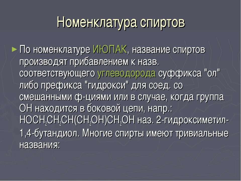 Номенклатура спиртов По номенклатуре ИЮПАК, название спиртов производят приба...