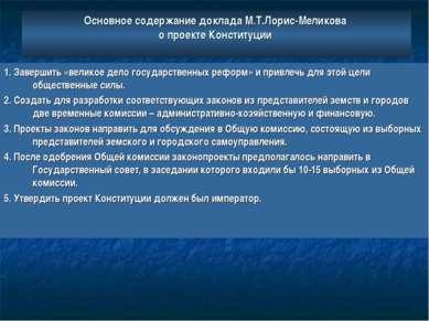 Основное содержание доклада М.Т.Лорис-Меликова о проекте Конституции 1. Завер...