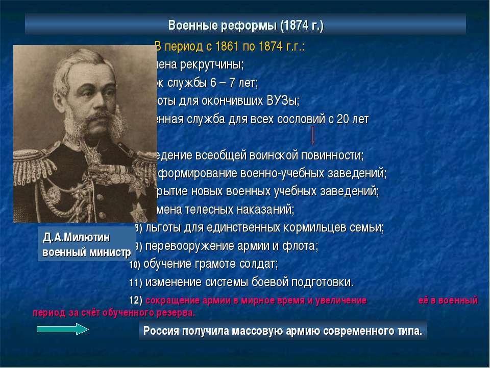 Военные реформы (1874 г.) В период с 1861 по 1874 г.г.: 1) отмена рекрутчины;...