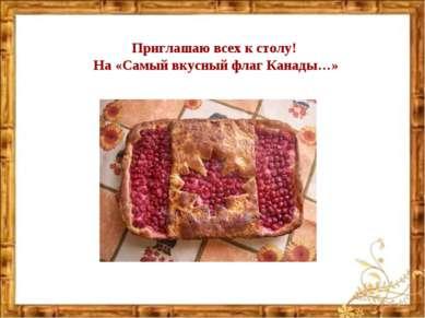 Приглашаю всех к столу! На «Самый вкусный флаг Канады…»