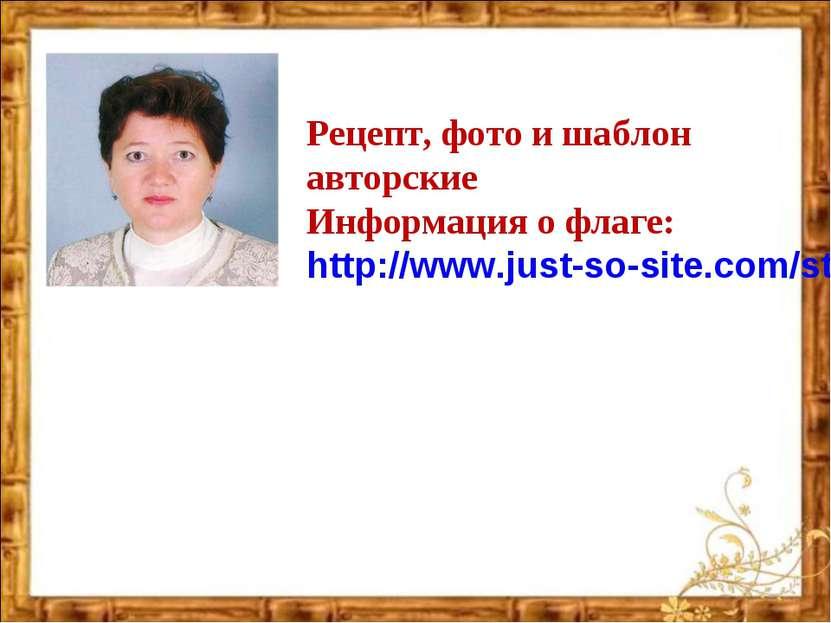 Рецепт, фото и шаблон авторские Информация о флаге: http://www.just-so-site.c...